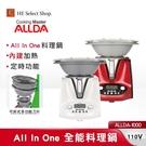 ALLDA 全能料理鍋 ALLDA-1000 結合12種烹煮器具 韓國原裝進口