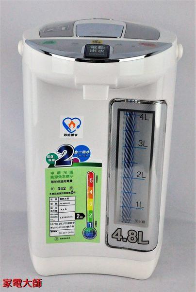家電大師 CookPot鍋寶 4.8L二合一節能電動熱水瓶 PT-4808-D 【全新 保固一年】