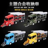 玩具 聲光主題大玩具車雙邊收納套裝 四款