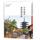 日本最美建築遺產群(富藏歷史與文化的119處.一生至少要去一次的絕美古都)