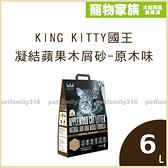 寵物家族-【4包免運組】KING KITTY國王凝結蘋果木屑砂-原木味6L