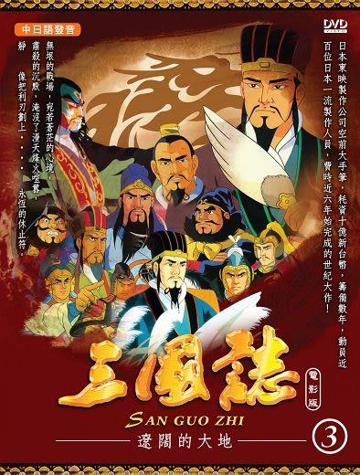 三國誌 電影版(3) 遼闊的大地 DVD ( SAN GUO ZHI )