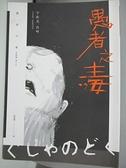 【書寶二手書T4/翻譯小說_AJ7】愚者之毒_宇佐美真琴,  林美琪