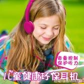 兒童耳機頭戴式耳麥學英語可愛卡通保護聽力便攜線控帶話筒專用 居家物語