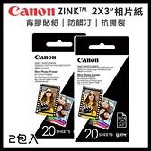 【有購豐】PV-123專用 Canon ZP-2030 2×3相紙 40張 抗撕裂 防髒污 相片紙(公司貨)