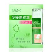 ELANCYL伊蘭纖姿 孕婦撫紋霜 150ml(3入)【媽媽藥妝】除紋霜