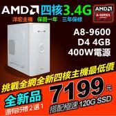 【7199元】最新AMD A8-9600四核3.4G內建獨顯搭配120G SSD快速硬碟+原廠保固可模擬器雙開可刷卡分期