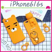 Apple iPhone6/6s 4.7吋 Plus 5.5吋 Ko系列手機套 趴趴呆萌熊保護套 全包邊手機殼 立體TPU保護殼