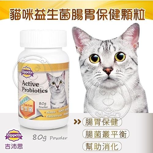 【培菓寵物48H出貨】《吉沛思 Zippets》貓咪益生菌腸胃保健顆粒‧ 80g