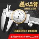 游標卡尺蘇測帶錶卡尺0-300mm高精度0-150-200不銹鋼工業級油代錶游標卡尺  color shop