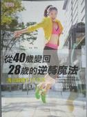 【書寶二手書T2/養生_KOU】從40歲變回28歲的逆轉魔法_馮雲