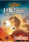 埃及守護神3:巨蛇的闇影