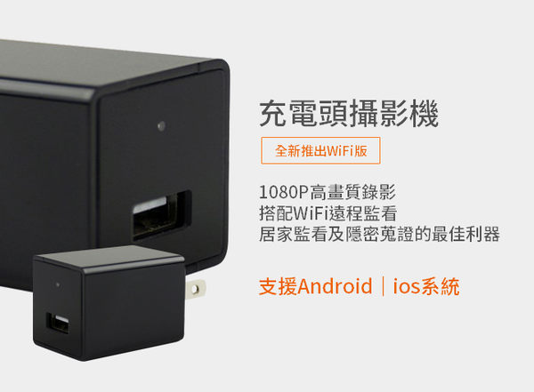 W101無線wifi插座針孔攝影機手機監看1080P充電器針孔攝影機遠端監視器/非小米監視器