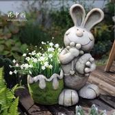 花園動物擺件--可愛兔子花盆多肉綠植大號植物卡通小動物創意北歐戶外花園裝飾品  YYS 東川崎町
