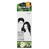 舒妃型色家植萃護髮染髮霜-4/0 蓋白‧植柔自然黑褐