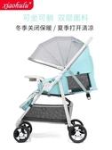 嬰兒推車可坐可躺摺疊超輕便攜避震雙向寶寶傘車新生幼兒童 叮噹百貨