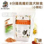 [寵樂子]《Dr. Harvey's 哈維博士》8分鐘犬鮮食系列-高纖彩蔬鮮食(小顆粒)7LB/寵物鮮食