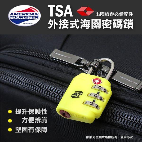 《熊熊先生》Samsonite新秀麗AT美國旅行者國際通用TSA海關鎖外接式三碼密碼鎖行李箱 Z19*16040