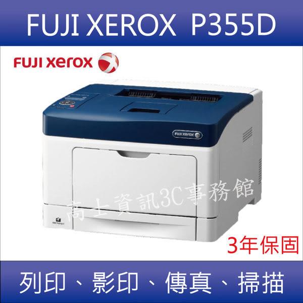 【超優惠促銷】Fuji xerox富士全錄 P355d 黑白雷射網路印表機