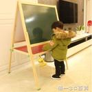 超大號兒童畫板雙面磁性黑板支架式可升降寫字板家用實木教學畫架【帝一3C旗艦】YTL