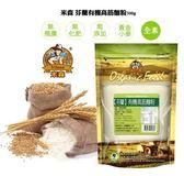 米森 芬蘭有機高筋麵粉 500g/包