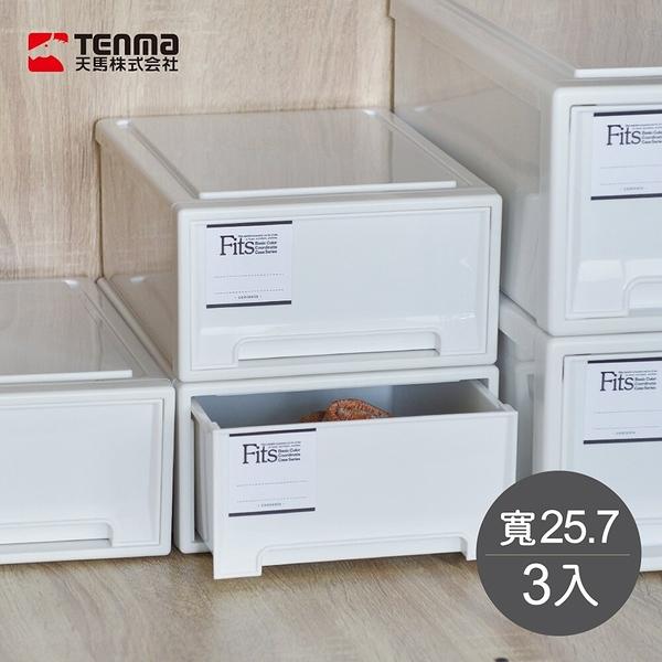 【日本天馬】Fits MONO純白系隨選25.7寬單層抽屜收納箱-3入 (兒童 儲物 儲物 玩具 衣物 玩具)