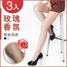 就愛購【SJ82021】薇菈美襪 VOLA 玫瑰香氛 無痕肌絲襪(3入)