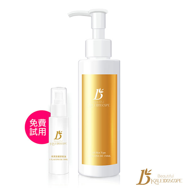 """美麗萬花筒  """"漾""""系列-保濕淨膚卸妝油150ml  贈旅行瓶保濕淨膚卸妝油"""