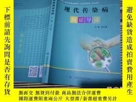 二手書博民逛書店罕見現代傳染病循證導讀Y213053 周大勇 主編 甘肅科學技術