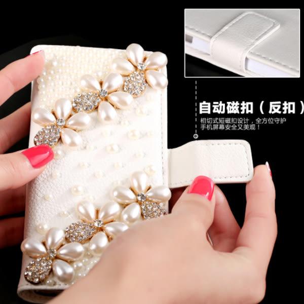 蘋果 IPhone XS Max XR IX i8 Plus i7 i6S i5 SE 手機皮套 水鑽皮套 客製化 訂做 珍珠花 皮套