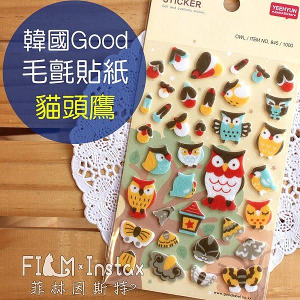 【菲林因斯特】韓國 Good Lable 毛氈立體貼紙 貓頭鷹 / 裝飾 拍立得 底片 邊框