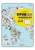 世界地圖尋寶記!一張地圖認識全世界:104×76的超大世界