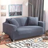 沙發罩彈力加厚萬能全包布套全蓋沙發布藝北歐簡約素色 快意購物網