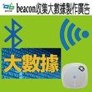 提供大數據給廠商 【四月兄弟經銷商】省電王 Beacon iBeacon基站 展場定位 3個一組