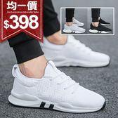 鞋均一價398運動鞋男鞋休閒鞋韓版透氣運動鞋繫帶飛織鞋【09S1980】