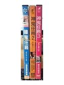 挖寶二手片-C07--正版DVD-電影【神鬼任務1+2+3 套裝系列3部合售】-(直購價)