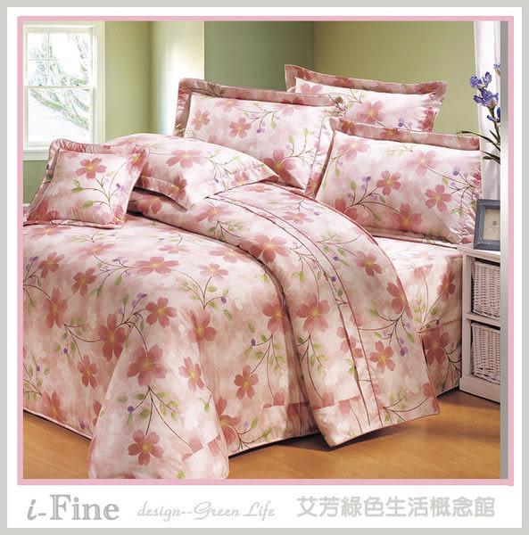 【免運】精梳棉 雙人加大床罩5件組 百褶裙襬 台灣精製 ~繽紛花頌/粉~ i-Fine艾芳生活