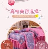 美容床罩四件套 美容院按摩床上被套單件簡約床套帶洞 YXS 麻吉好貨