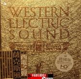 【停看聽音響唱片】【CD】西電之聲 薩克斯鳳
