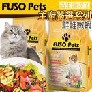 【培菓平價寵物網】FUSO Pets福壽》主廚嚴選美味貓食 鮮鮭嫩蝦9kg20磅/包