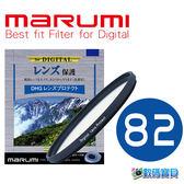 【免運】Marumi DHG 82 mm Lens Protect 數位多層鍍膜保護鏡 (彩宣公司貨) LP PT