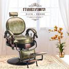 復古豪華美容美髮店椅子皮質大椅可升降放倒美容體驗椅容理椅 KV292 【野之旅】
