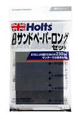 【愛車族購物網】Holts 耐水砂紙(L)