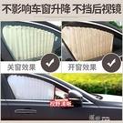 汽車窗簾遮陽簾車載用品遮光磁鐵側窗夏季防曬隔熱罩轎車遮陽擋板 交換禮物