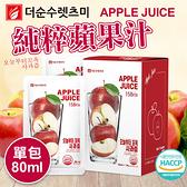 韓國 純粹 蘋果汁 80ml 單包 純秀蘋果汁 果汁 濃縮蘋果汁 即飲