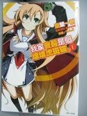 【書寶二手書T2/言情小說_OBU】我家會長是個壞壞虎斑貓_1_Kazuki Kazuki