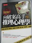 【書寶二手書T5/一般小說_NMG】向破案高手學推理心理學_佩特.布朗
