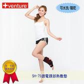 【+venture】鋰電踝部熱敷墊SH-75