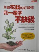【書寶二手書T6/投資_NDE】8個花錢的好習慣,我一輩子不缺錢_藤川太