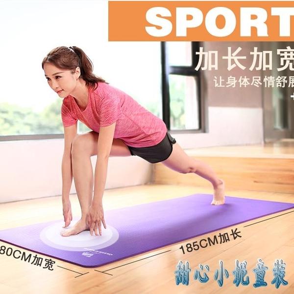 駱駝瑜伽墊女士初學者運動健身墊子男士防滑加厚加寬加長瑜珈墊子 KP1142【甜心小妮童裝】